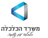 logo-ministere-economie-israel